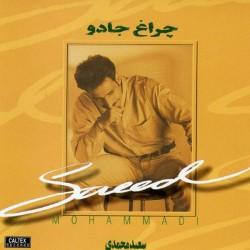 Saeed Mohammadi – Cheraghe Jadoo