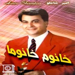 Amir Shamloo – Khanoom Khanooma