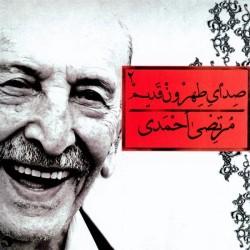 Morteza Ahmadi – Sedaye Tehroon Ghadim 2