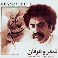 Shahram Nazeri - Benmay Rokh