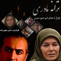 Amir Hossein Modarres - Taraneye Madari
