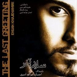 Ehsan Khajehamiri – Baran Ke Mibarad