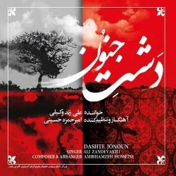 Ali Zand Vakili – Dashte Jonoon