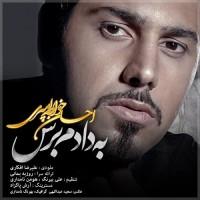Ehsan Khajehamiri - Be Dadam Beres