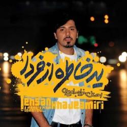 Ehsan Khajehamiri – Ye Khatereh Az Farda