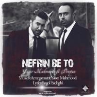 Yaser Mahmoudi Ft Pouyan  - Nefrin Be To