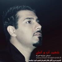 Ehsan Khajehamiri - Shahide Aab O Atash ( Ghoghnoos )