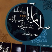Mehdi Yaghmaei - Mahe Ghabile