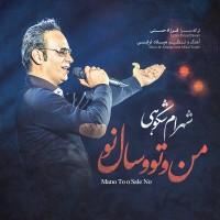 Shahram Shokoohi - Mano To O Sale No