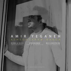 Amir Yeganeh – Asheghtaram Nakon