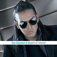 Emad Talebzadeh - Oon Gharibeh Ki Bood