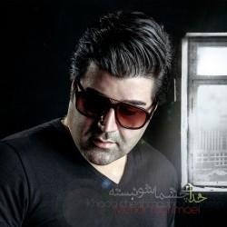 Mehdi Yaghmaei – Khoda Cheshmasho Nabaste