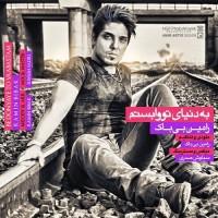 Ramin Bibak - Be Donyaye To Vabastam