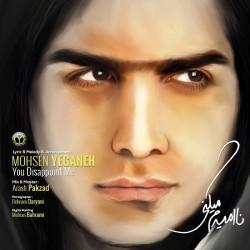 Mohsen Yeganeh – Na Omidam Mikoni
