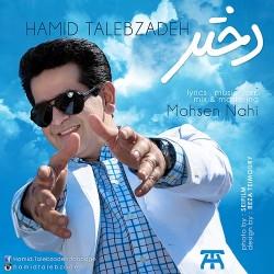 Hamid Talebzadeh – Dokhtar