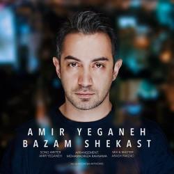 Amir Yeganeh – Bazam Shekast