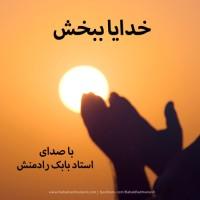 Babak Radmanesh - Khodaya Bebakhsh