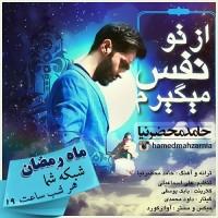 Hamed Mahzarnia - Az To Nafas Migiram