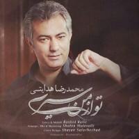 Mohammadreza Hedayati - To Az Man Siri