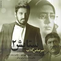Amir Abbas Golab - Setayesh 2