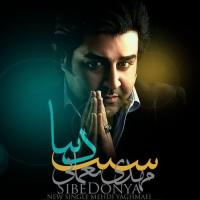 Mehdi Yaghmaei - Sibe Donya