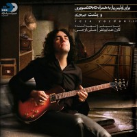 Reza Yazdani - Khaterat Mobham