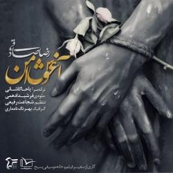 Reza Sadeghi – Aghooshe Amn