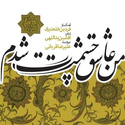 Alireza Ghorbani – Man Asheghe Chashmat Shodam