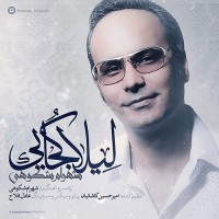 Shahram Shokoohi - Leila Kojaei