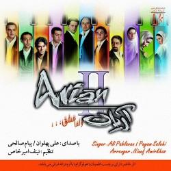 Arian Band – Va Amma Eshgh