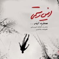 Amin Rostami - Mojeze Ine