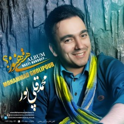 Mohammad Gholipour – Hasti Hanouz