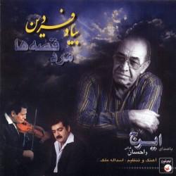 Iraj – Marde Ghesseha
