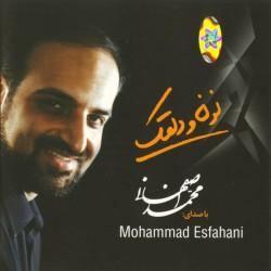 Mohammad Esfahani – Noon O Dalghak