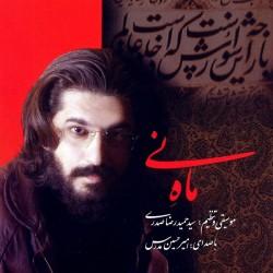 Amir Hossein Modarres – Mahe Ney
