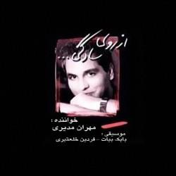 Mehran Modiri – Az Rooye Sadegi