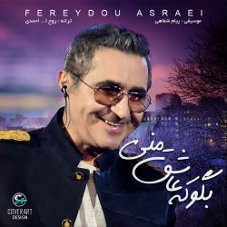 Fereydoun Asraei – Begoo Ke Asheghe Mani