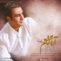 Saeid Shahrouz - Are Asheghetam ( New Version )