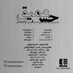 Alireza Mahdavi – Hese Amigh