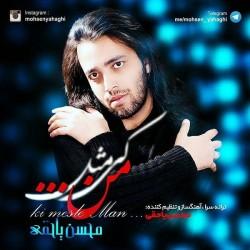 Mohsen Yahaghi – Ki Mesle Man