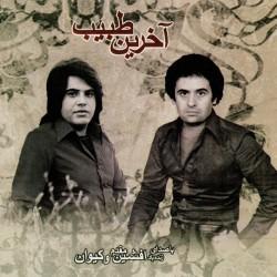 Afshin Moghaddam & Keyvan – Akharin Tabib
