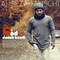 Alireza Talischi - Rad Dadeh Boodi