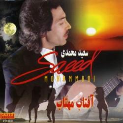 Saeed Mohammadi – Aftab Mahtab