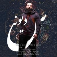 Hamid Sefat Ft Mehdi Sefid - Divounas