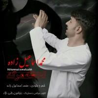 Mohammad Esmaeilzadeh - Lahzeh Marg
