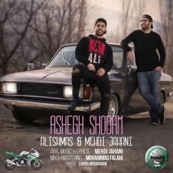 Alishmas & Mehdi Jahani – Ashegh Shodam