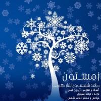 Hamed Shams & Yashar Gorji - Zemestoon