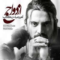 Amir Abbas Golab - Ezdevaaj