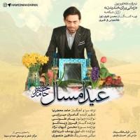 Hamed Mahzarnia - Eyde Emsal