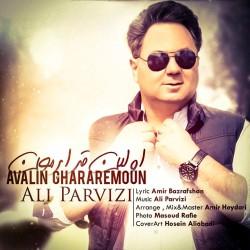 Ali Parvizi – Avalin Ghararemoun